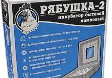 инкубатор Рябушка