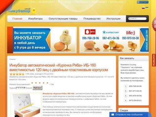 kak-pokupat-inkubatory_6